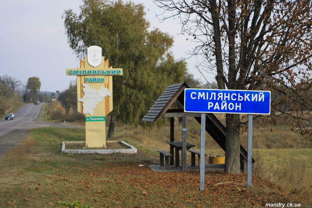 Смілянський район