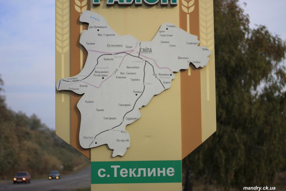 Карта Смілянського району