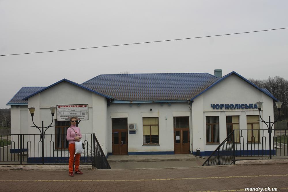 станція Чорноліська