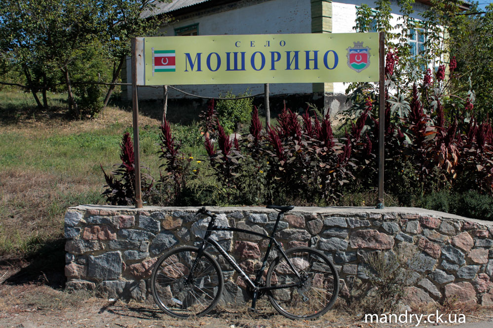 Мошорино