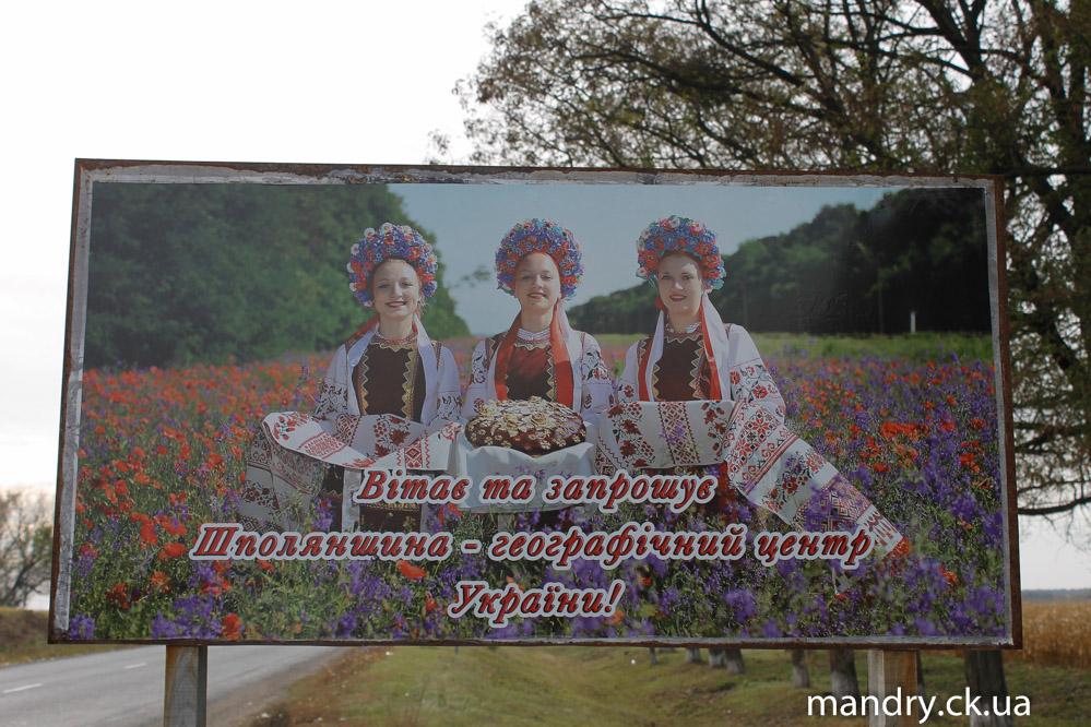 Шполянщина - географічний центр України
