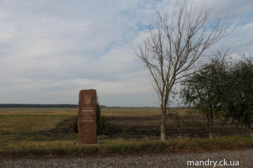 Географі́чний центр Украї́ни