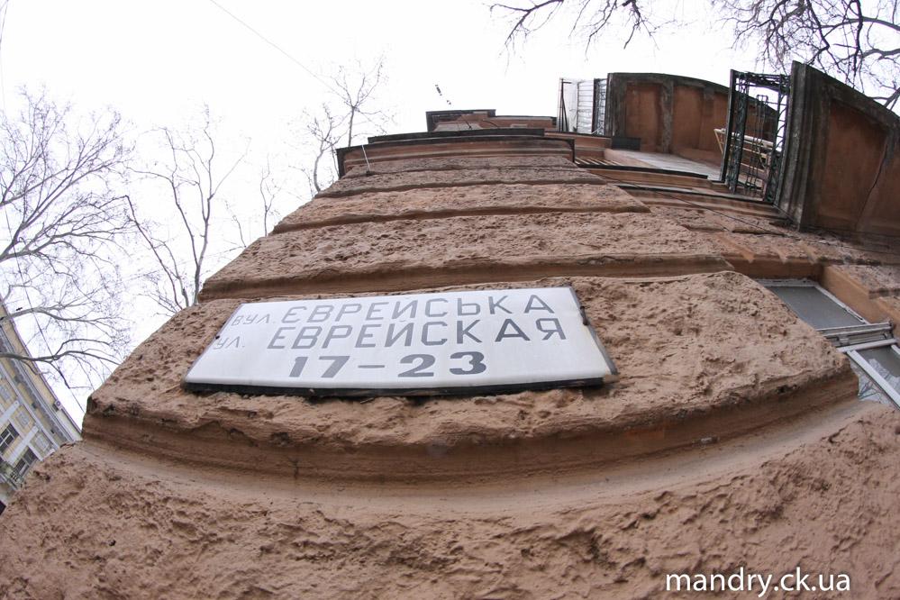 Єврейська вулиця в Одесі