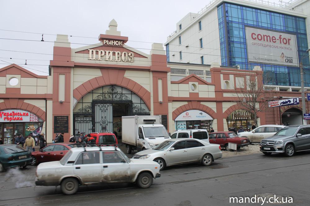 Ринок Привоз
