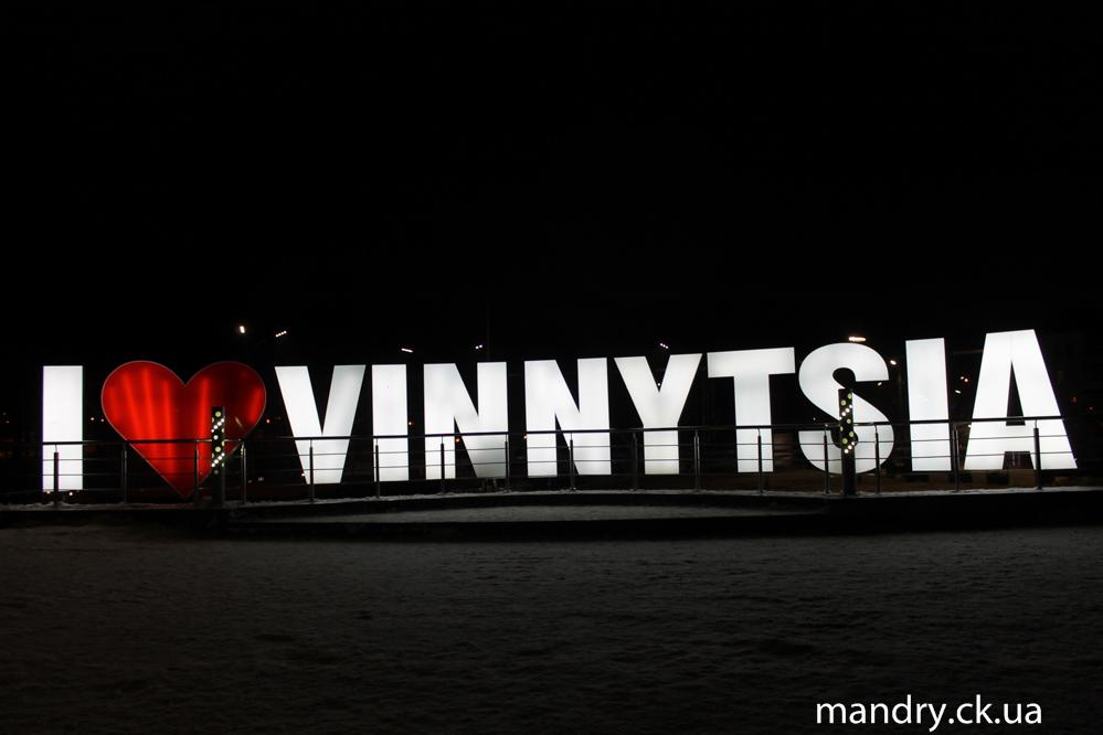 Я люблю Вінницю