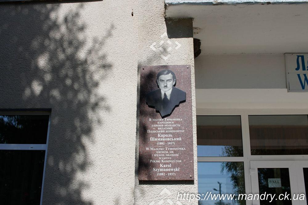 Кароль Шимановський Тимошівка