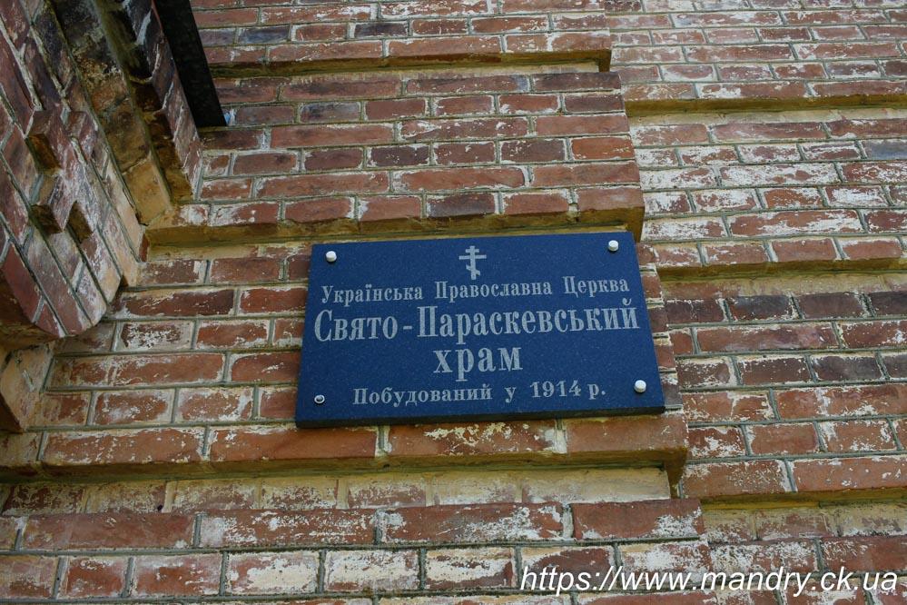 Свято - Параскевський храм. Побудований у 1914 році