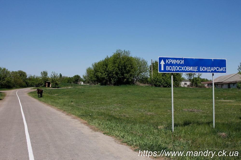 Кримки Водосховище Бондарське