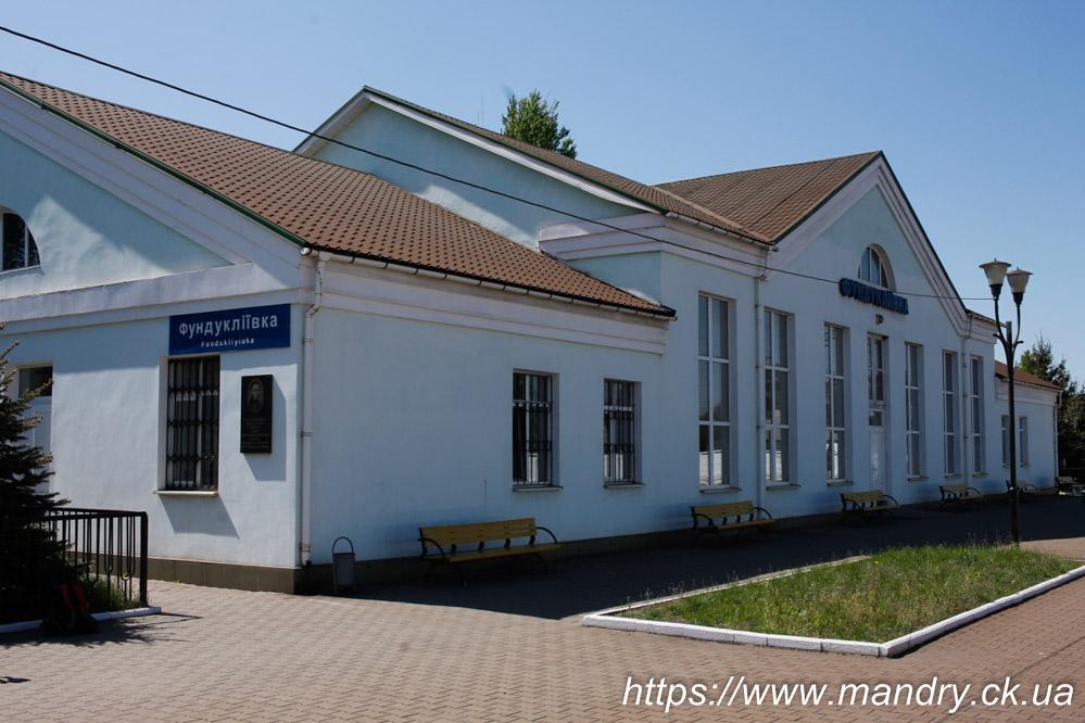 станція Фундукліївка