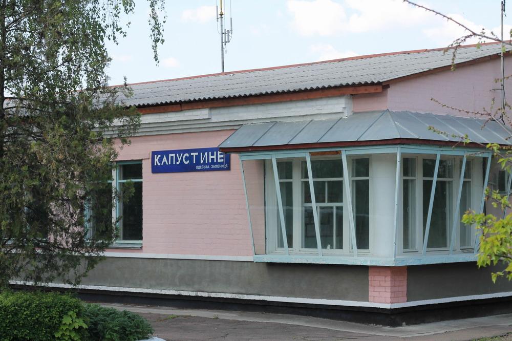 станція Капустине