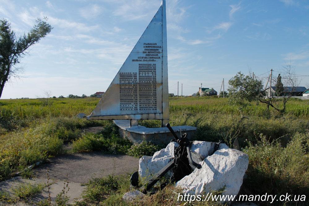 Памятник Рыбакам Бердянска погибшим на фронтах Великой Отечественной Войны