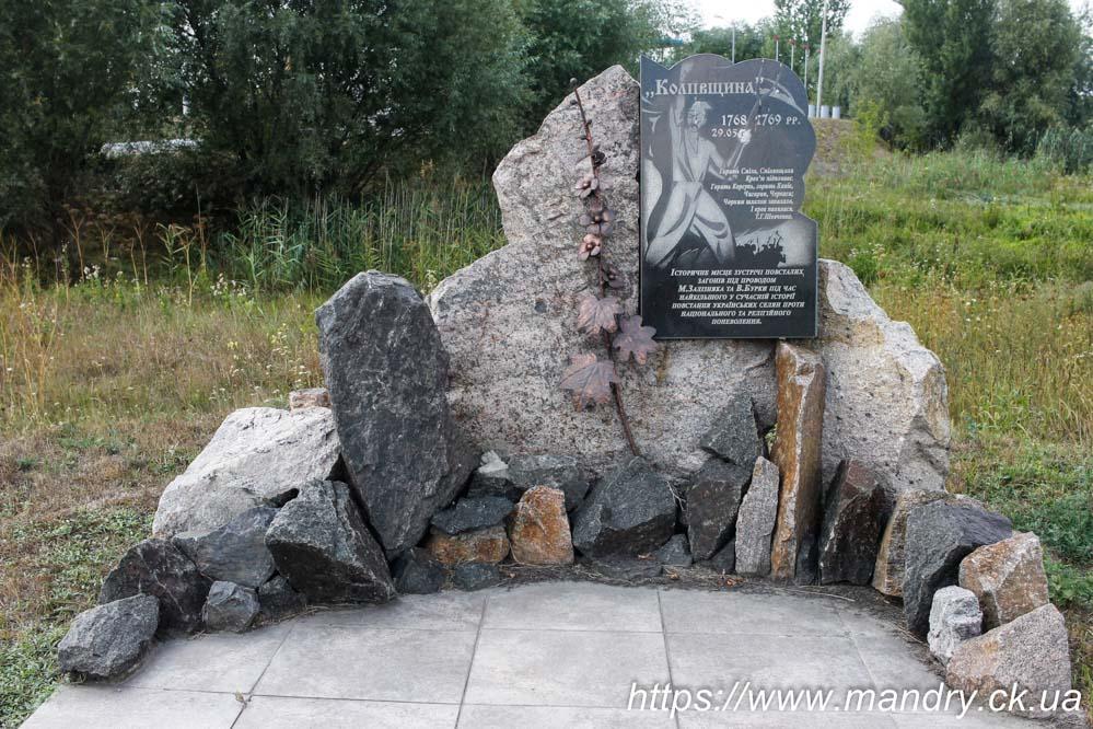 пам'ятний знак Коліївщині