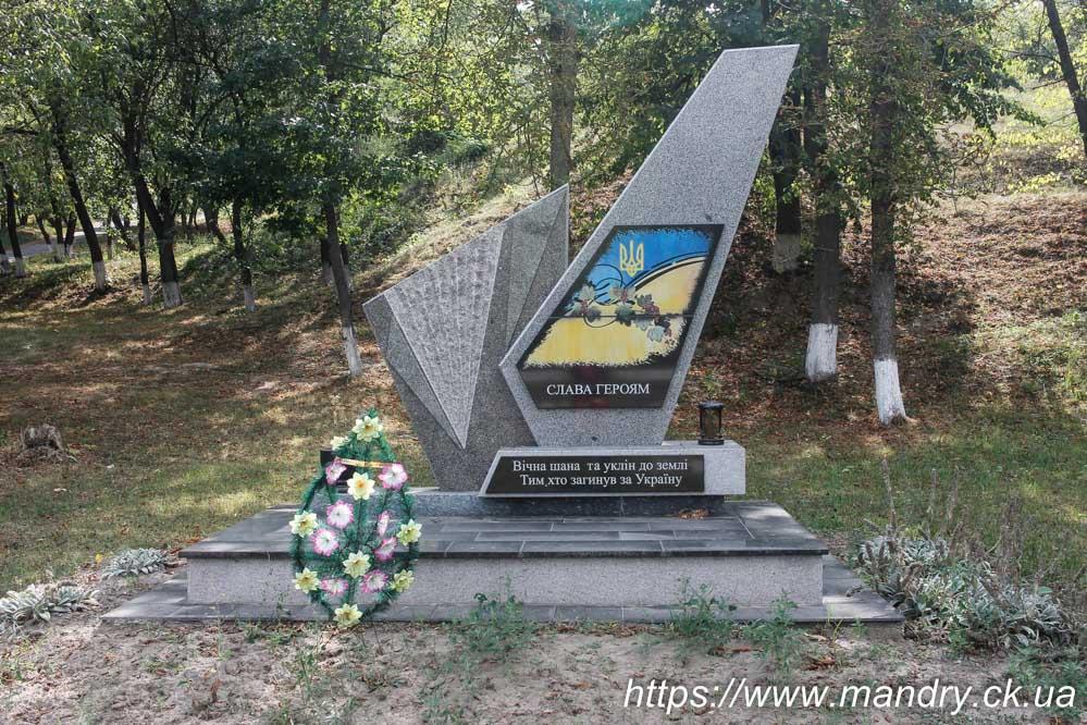 пам'ятний знак Героям, які загинули за Україну