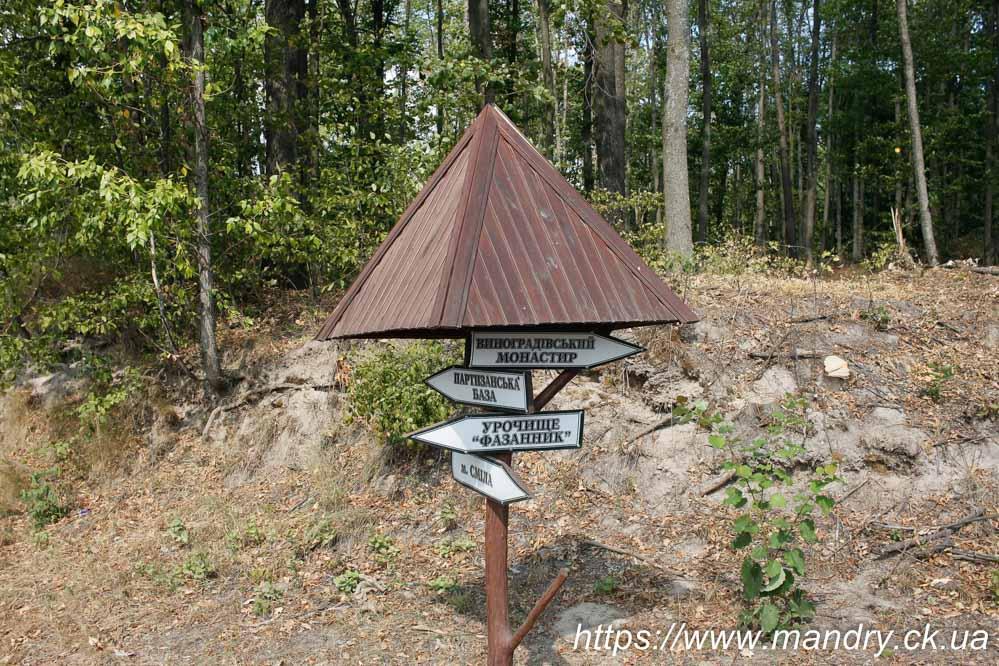 вказівник в лісі поблизу Малого Старосілля