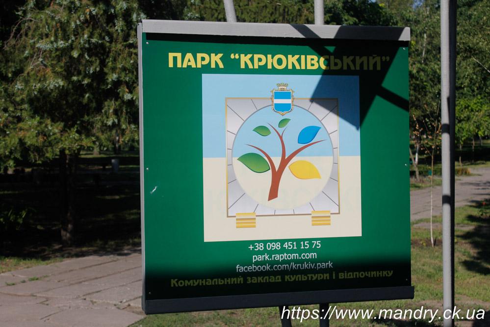 Крюківський парк