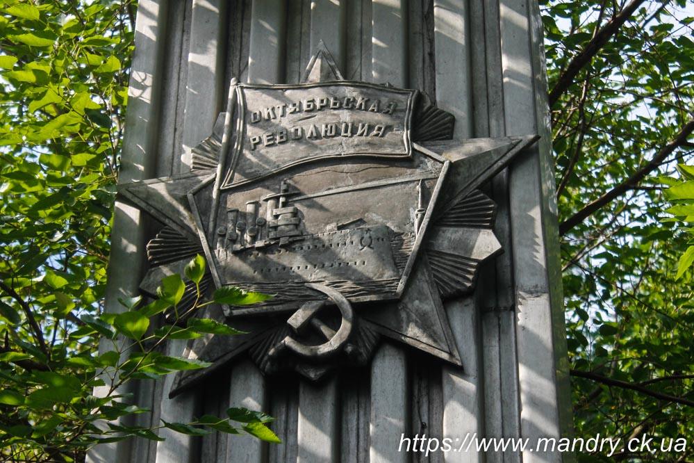 Кременчук радянський артефакт