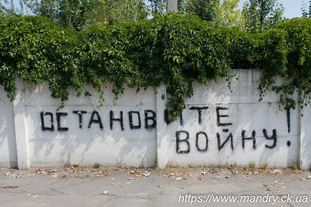 Остановите войну!