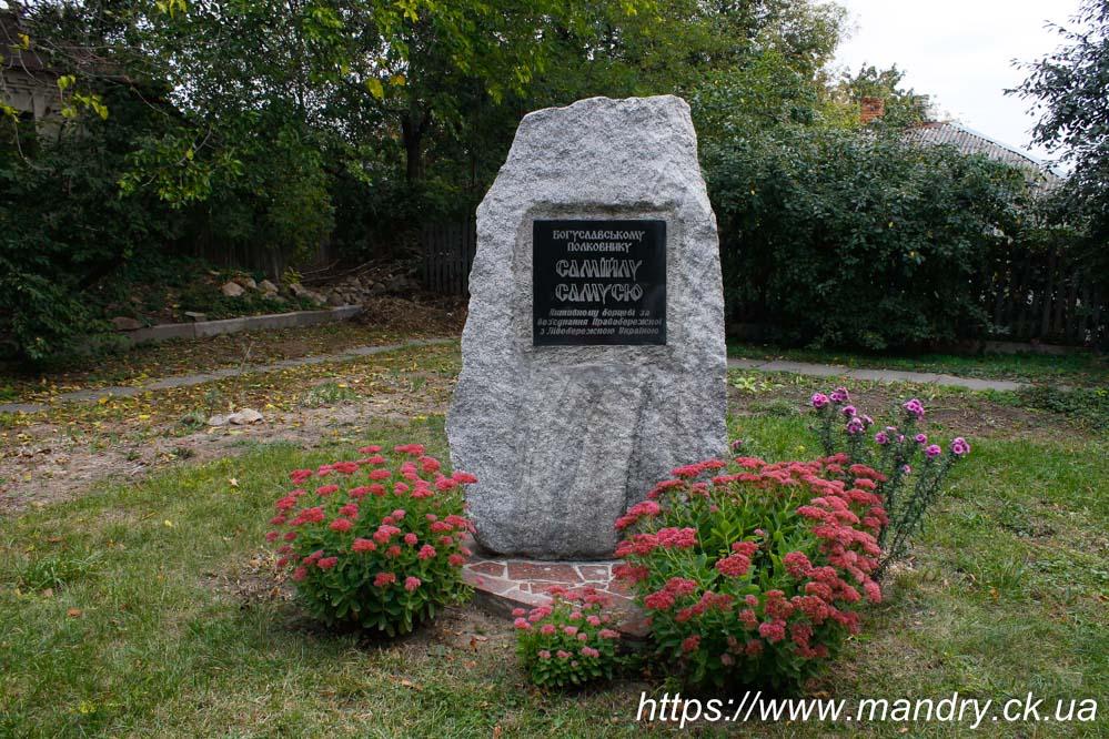 пам'ятний знак богуславському полковникуСамійлові Самусю