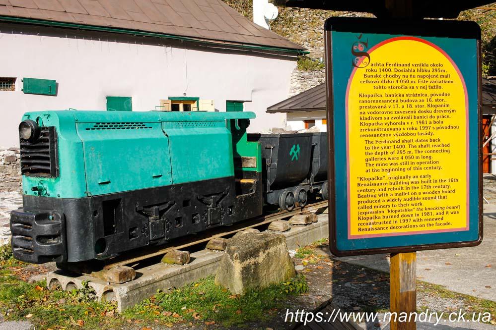 локомотив біля шахти Фердинанд