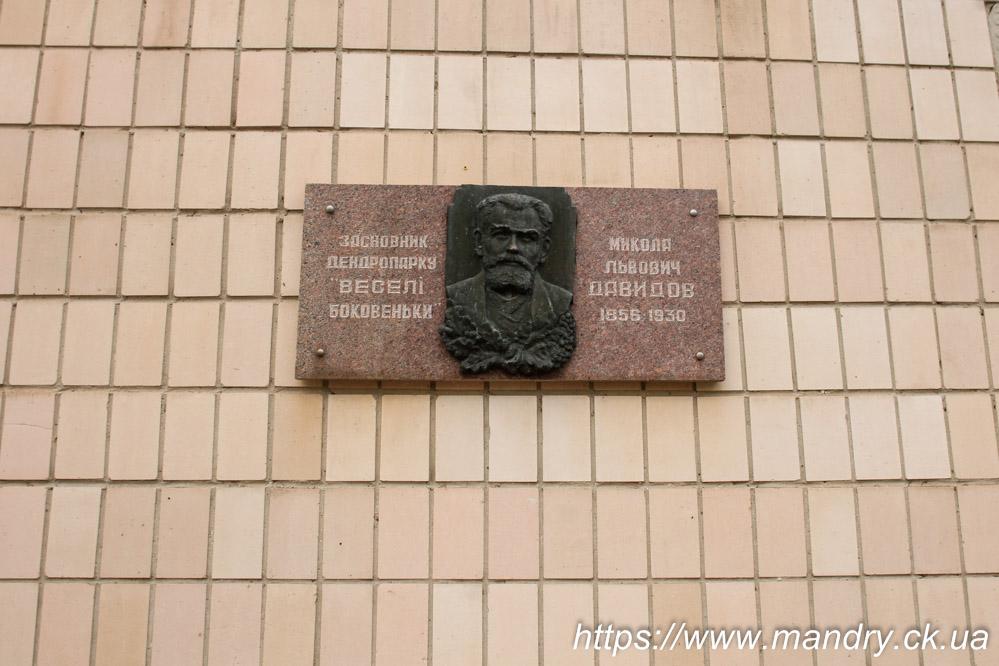 пам'ятна дошка Миколі Львовичу Давидову