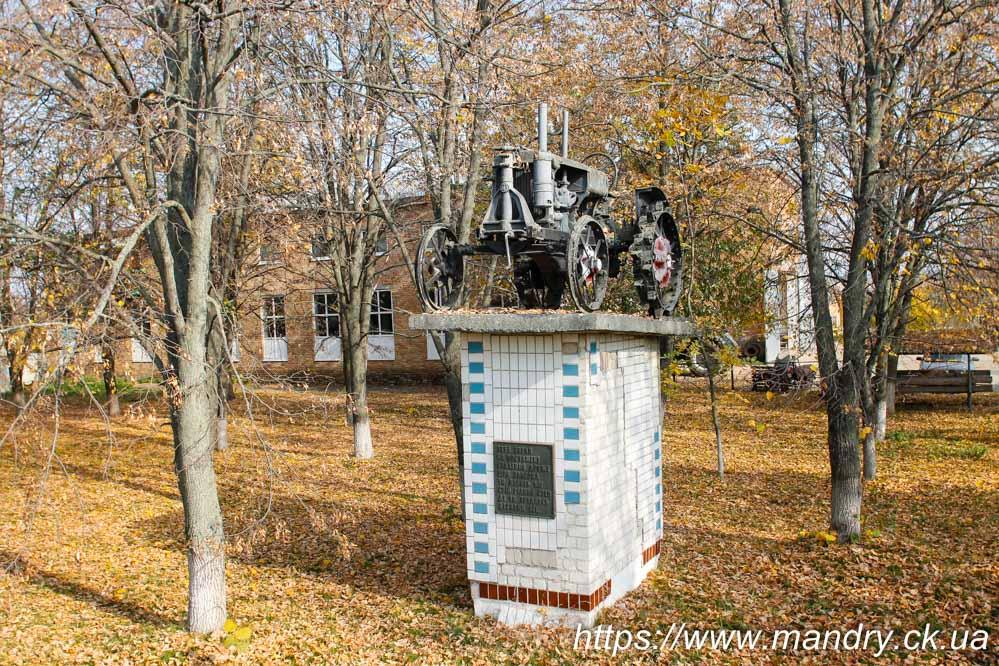 трактор - пам'ятник в селі Корнилівка
