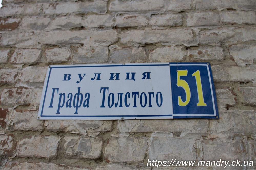 вулиця Графа Толстого