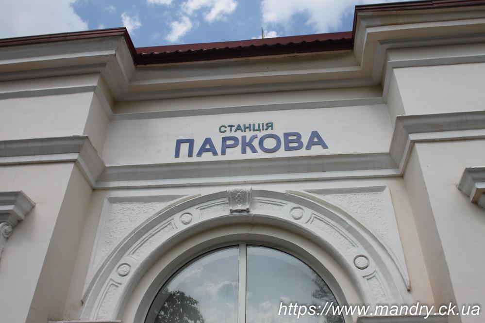 станція Паркова Дніпровська дитяча залізниця