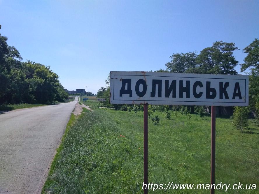 Долинська знак