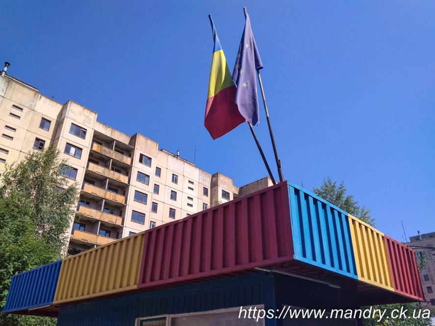 Румукнія і ЄС прапори