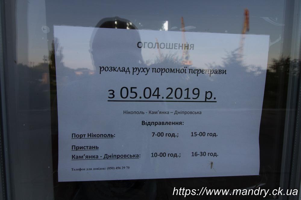 Розклад парому Нікополь - Кам'янка Дніпровська