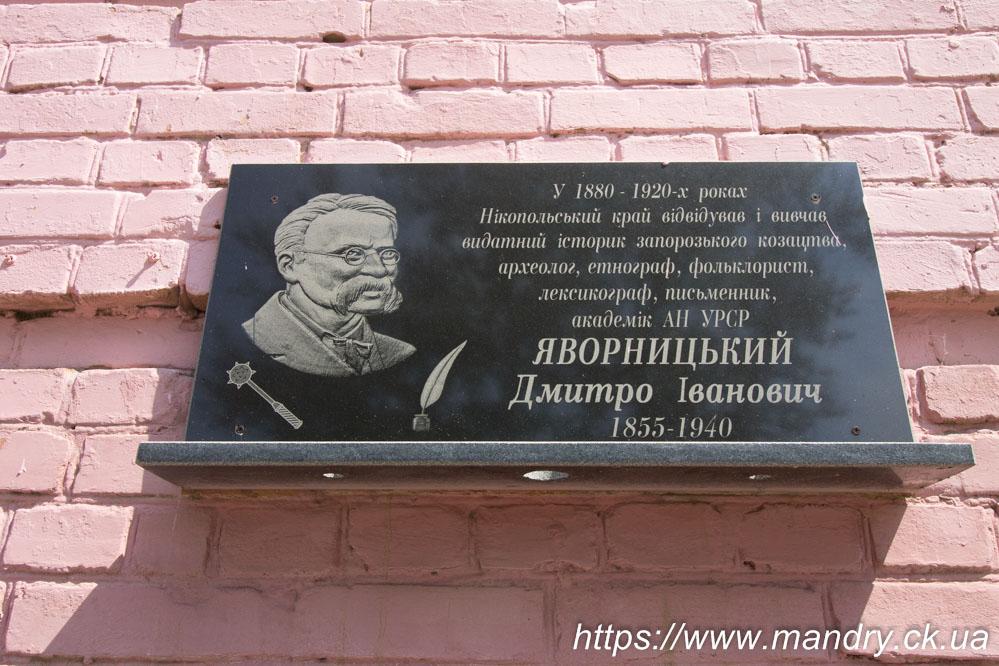 Меморіальна дошка видатному історику Дмитру Яворницькому
