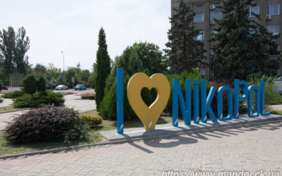 Нікополь