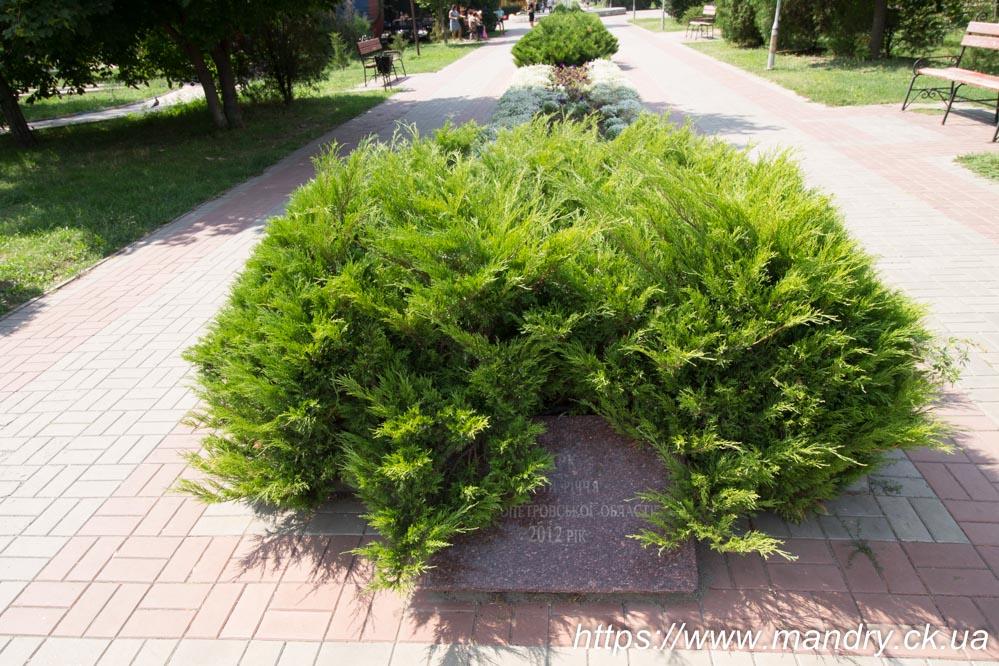 Парк на честь 80-річчя Дніпропетровської області
