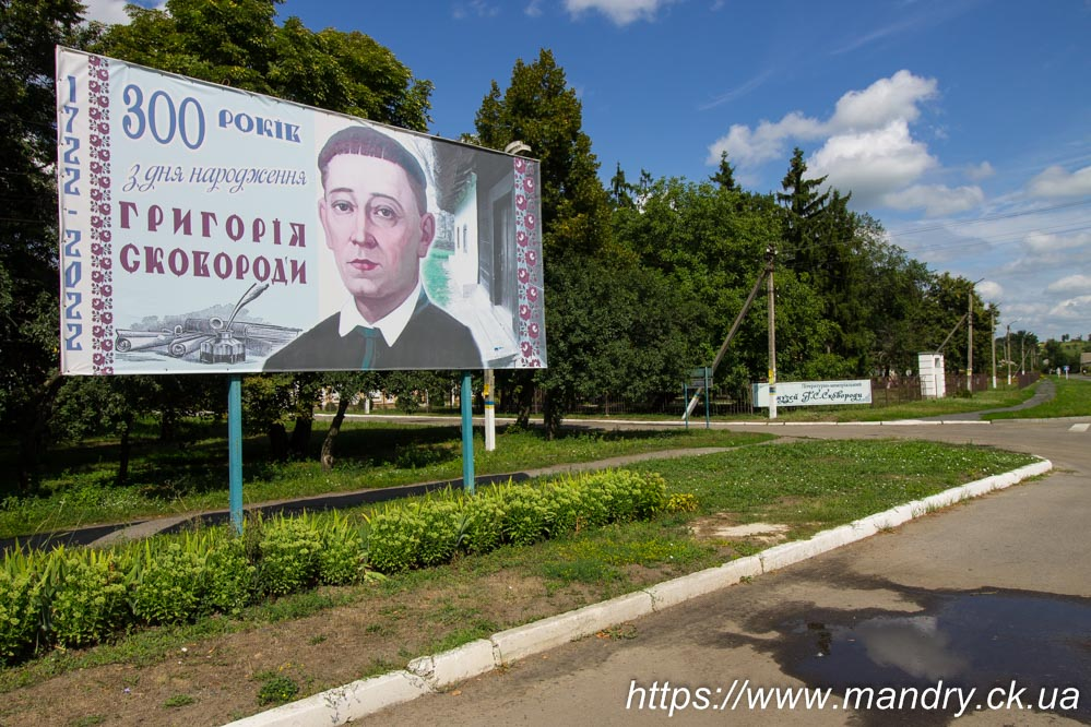 300 років з дня народження Григорія Сковроди