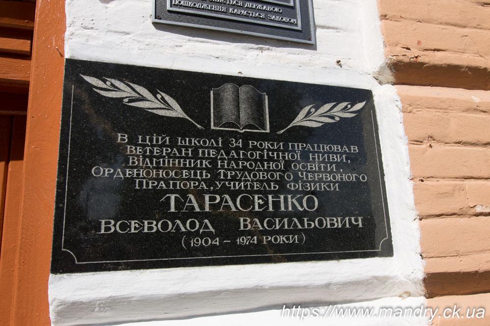 Тарасенко Всеволод Васильович