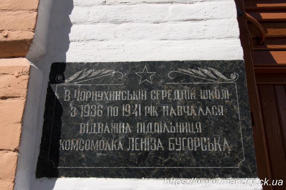 Леніза Бугорська