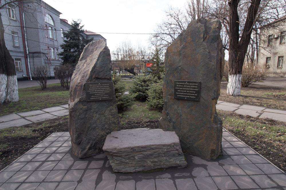 два пам'ятних каменя