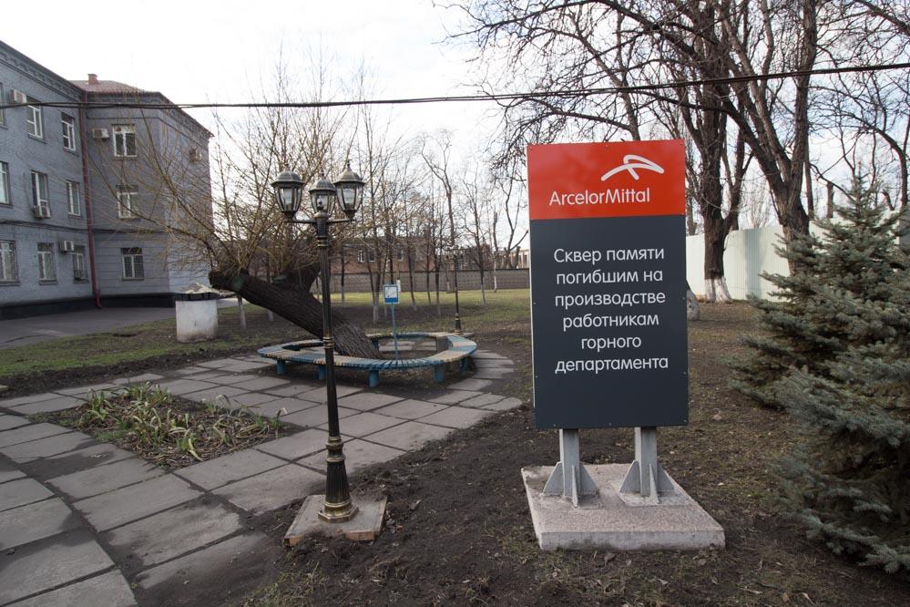 Сквер пам'яті загиблим на виробництві працівникам гірничого департаменту