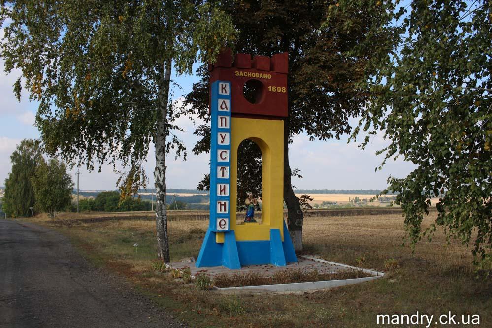 село Капустине