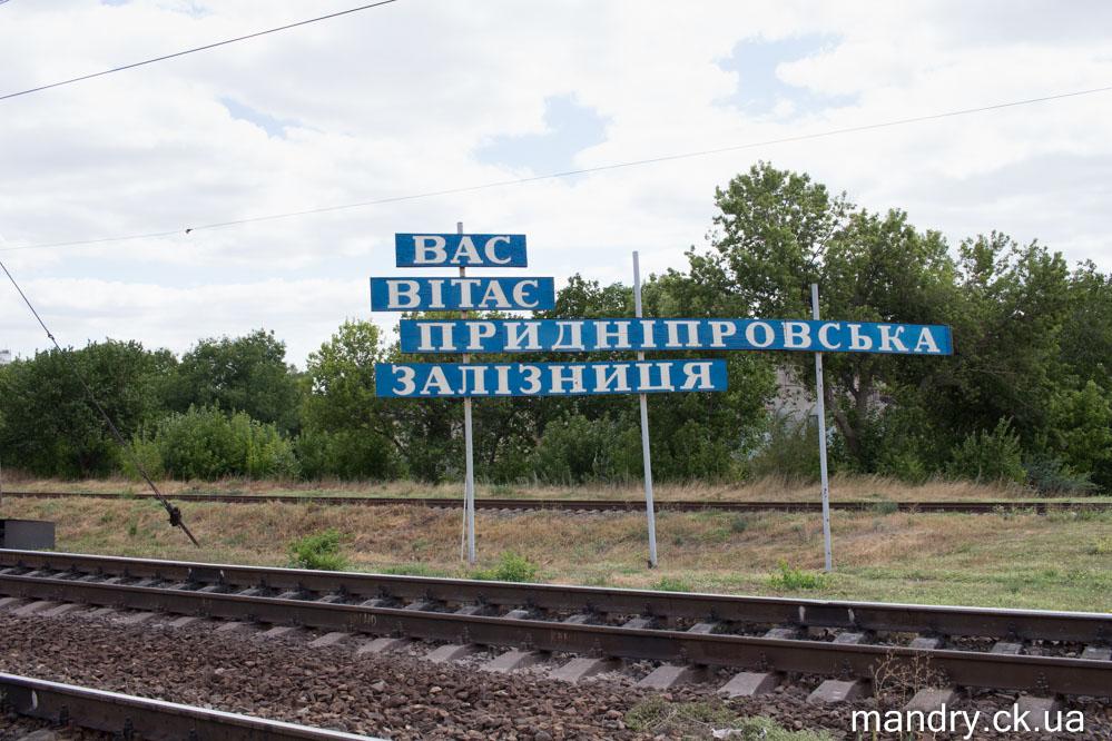 Вас вітає Придніпровська залізниця