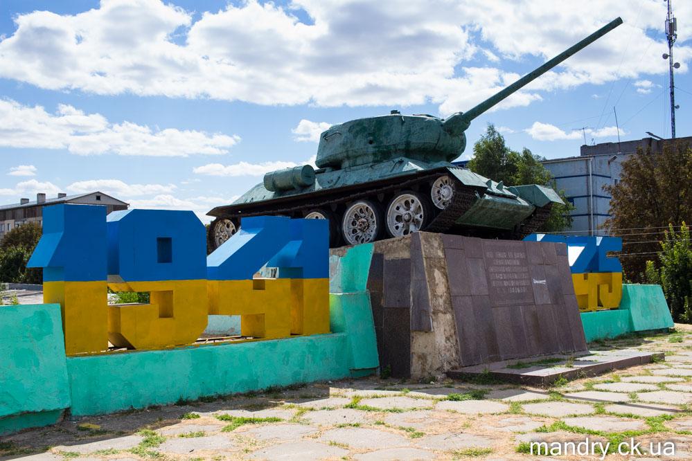 танк П'ятихатки
