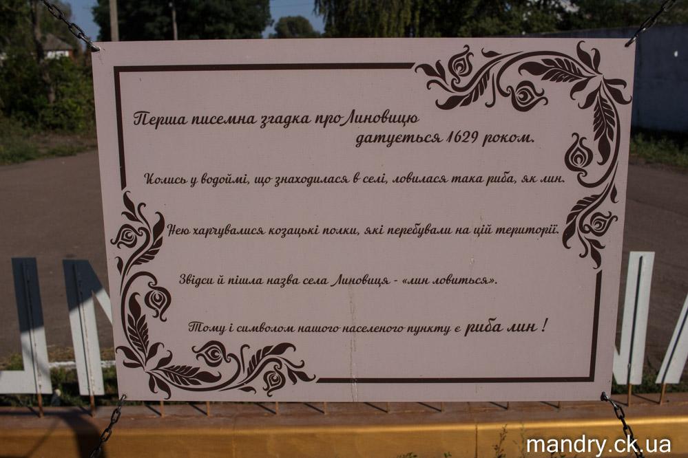 Линовиця
