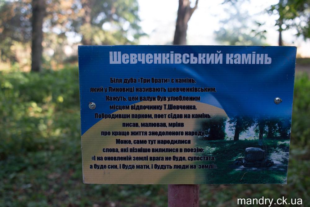 Шевченківьский камінь