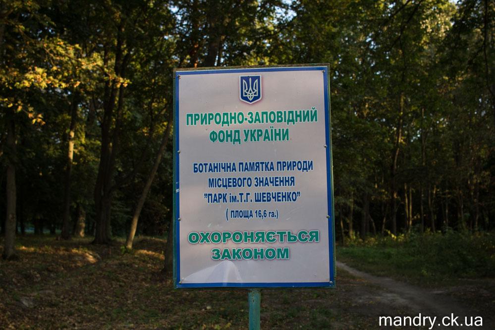 Парк Шевченка
