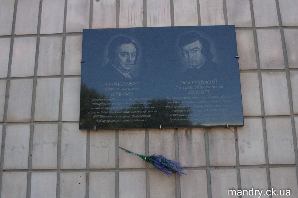 Григорович і Мокрицький